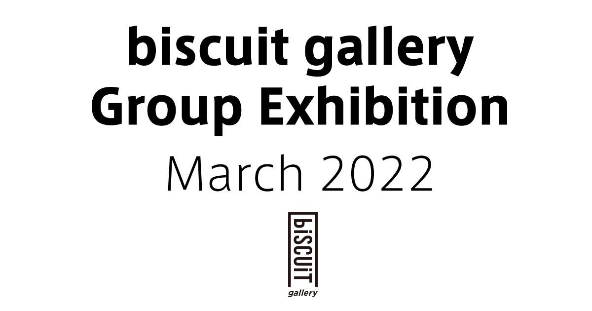 【News】2022年3月開催予定 biscuit galleryグループ展への参加者募集について