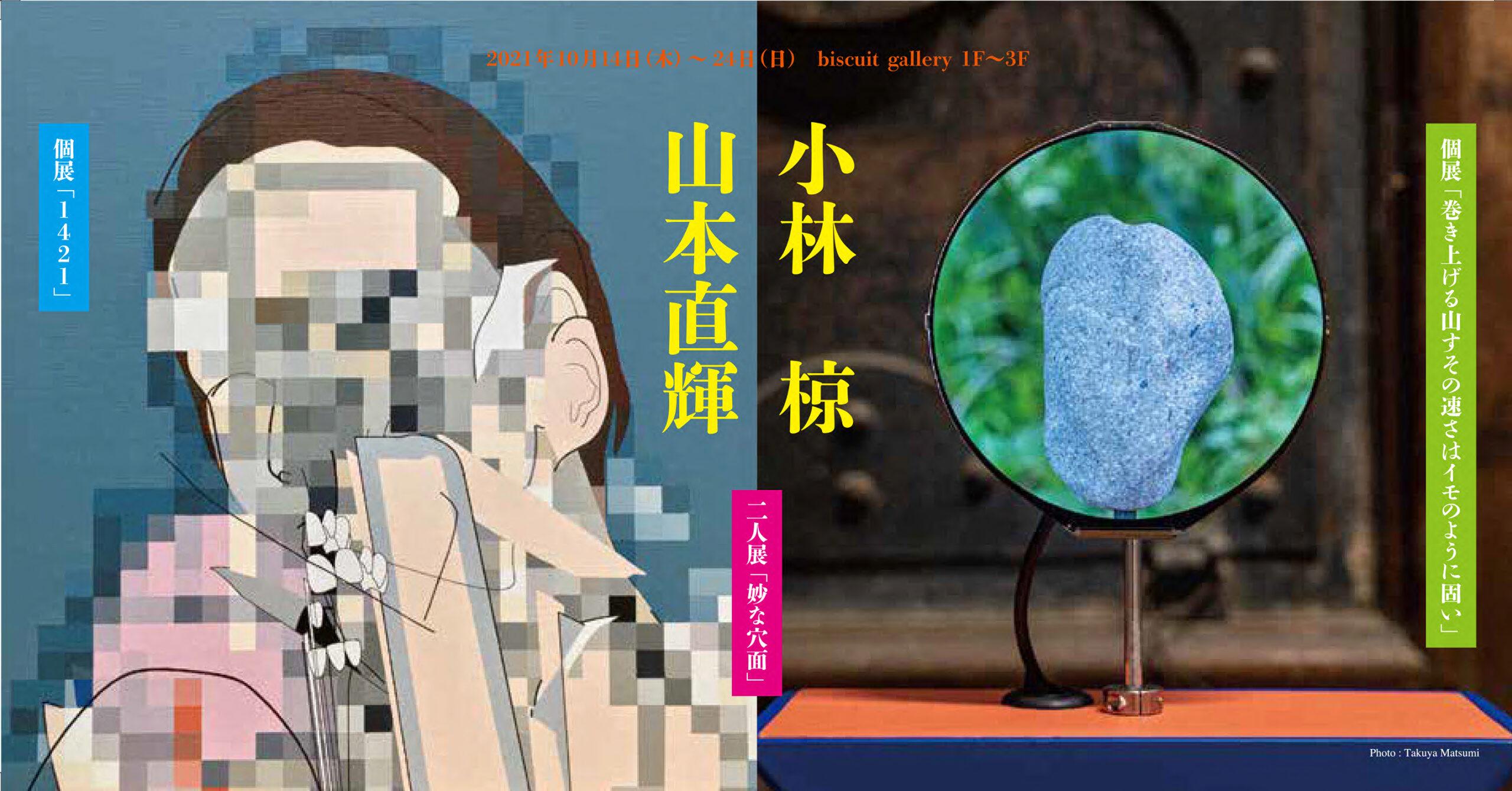 【2人展】小林椋×山本直輝「妙な穴面」