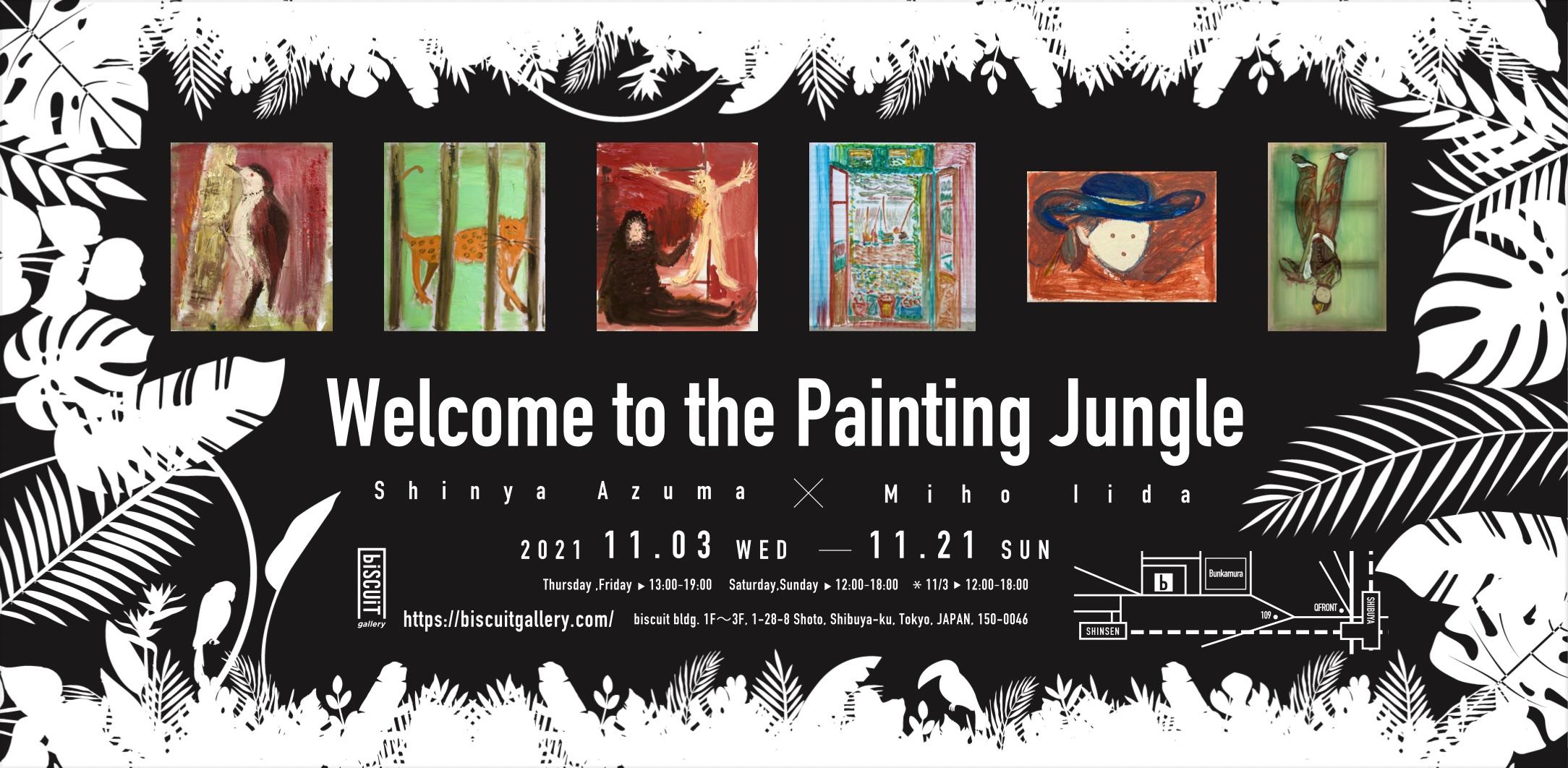 【2人展】東慎也×飯田美穂「Welcome to the Painting Jungle」